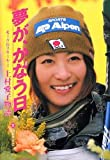 夢が、かなう日―モーグルスキーヤー上村愛子物語 (スポーツノンフィクション)