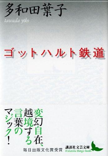 多和田葉子 講談社文芸文庫