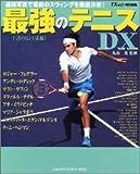 最強のテニスDX (Gakken sports mook)