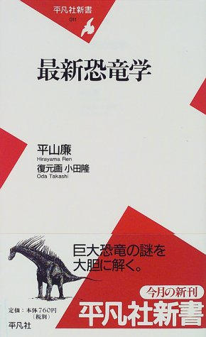 最新恐竜学