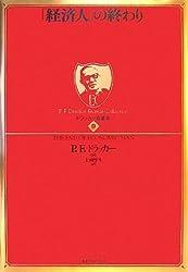 ドラッカー名著集9 「経済人」の終わり