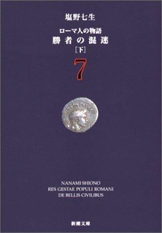 ローマ人の物語 (7) ― 勝者の混迷(下)