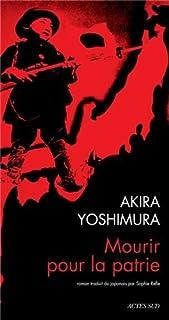 Mourir pour la patrie : Shinichi Higa, soldat de deuxième classe de l'armée impériale : roman