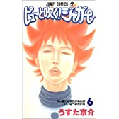 ピューと吹く!ジャガー (6) (ジャンプ・コミックス)