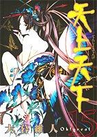 天上天下 15 (15) (ヤングジャンプコミックス)