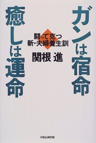 Cancer and fate healing destiny – New couple curing kun triumph over fighting (2000) ISBN: 4884663357 [Japanese Import]