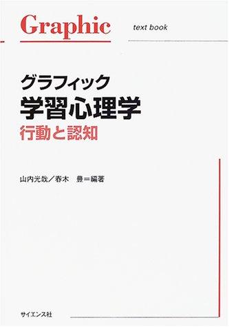 グラフィック学習心理学―行動と認知 (Graphic text book)