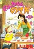 のんちゃんのり弁 / 入江 喜和 のシリーズ情報を見る
