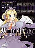 モノクロームクレッシェンド (1) (CR COMICS)