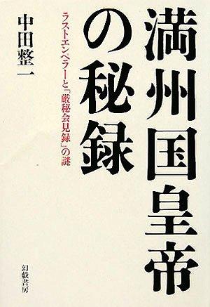 満州国皇帝の秘録―ラストエンペラーと「厳秘会見録」の謎