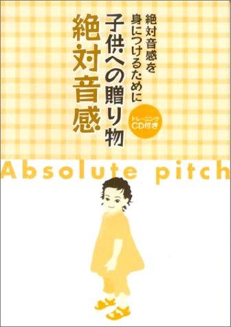 絶対音感を身につけるために 子供への贈り物 絶対音感(CD付)