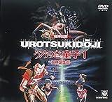 超神伝説うろつき童子(1) [DVD]