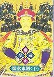 雍正皇帝[3] : 恨水東逝(下)