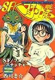 SF/フェチ・スナッチャー (ジェッツコミックス)