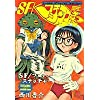 SF/フェチ・スナッチャー 1 (ジェッツコミックス)