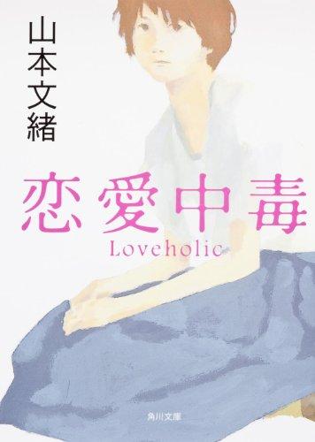 恋愛中毒 (角川文庫)