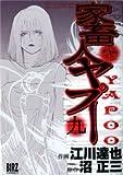 家畜人ヤプー 9 (9) (バーズコミックス)