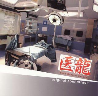 フジテレビ系ドラマ「医龍 Team Medical Dragon」オリジナルサウンドトラック