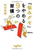 「悩みグセ」をやめる9つの習慣 (だいわ文庫)