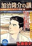 加治隆介の議 決死のカンボジア視察編 (プラチナコミックス)