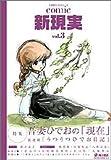 Comic 新現実 Vol.3 (単行本コミックス)