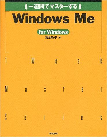 一週間でマスターするWindowsMe (1 week master series)