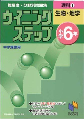 理科―小学6年 (1) (日能研ブックス―難易度・分野別問題集ウイニングステップ)