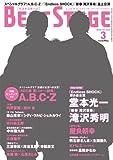 BEST STAGE (ベストステージ) 2012年 03月号 [雑誌]