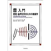 音入門―聴覚・音声科学のための音響学