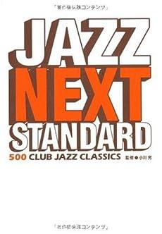 ジャズ・ネクスト・スタンダード―500 CLUB JAZZ CLASSICS