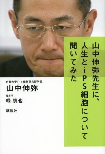 山中伸弥先生に、人生とiPS細胞について聞いてみたの詳細を見る