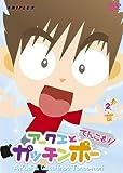 アークエとガッチンポー てんこもりのアニメ画像