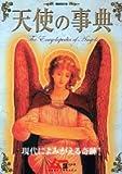 天使の事典—現代によみがえる奇跡! (Gakken mook—ムー謎シリーズ)