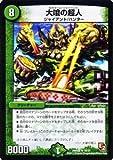 デュエルマスターズ 【大喰の超人】 DMX08-010-R ≪激熱!ガチンコBEST≫