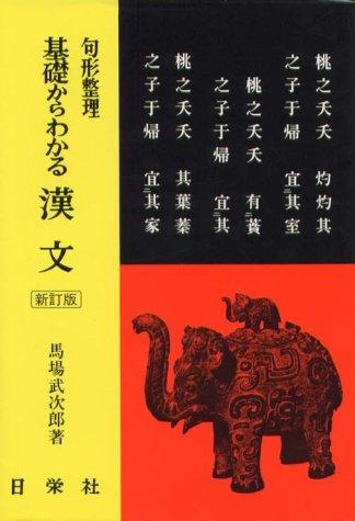 基礎からわかる漢文 新訂版―句形整理