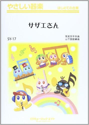 螺-圣 [SY-17]