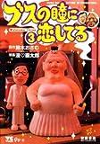 ブスの瞳に恋してる 3 (ヤングチャンピオンコミックス)