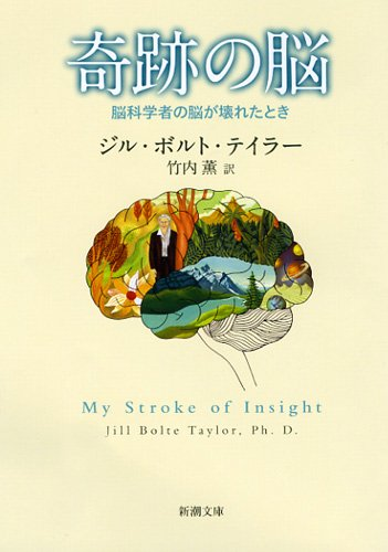 奇跡の脳: 脳科学者の脳が壊れたとき (新潮文庫)