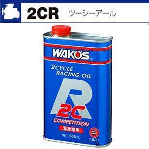 ワコーズ 2CR  ツーシーアール 混合専用2サイクルレーシングエンジンオイル E521 500ml E521 [HTRC3]