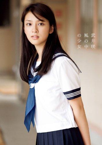武井咲写真集『風の中の少女』 [Kindle版]