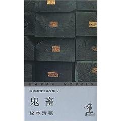 松本 清張: 鬼畜―松本清張短編全集〈7〉 (カッパ・ノベルス)