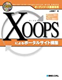 XOOPSによるポータルサイト構築―オープンソース徹底活用 (オープンソース徹底活用)
