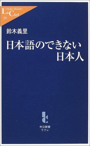日本語のできない日本人 (中公新書ラクレ)