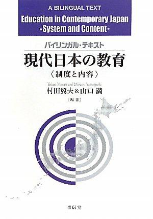 バイリンガルテキスト 現代日本の教育―制度と内容