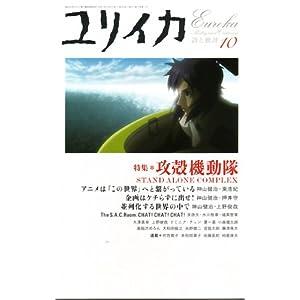 ユリイカ2005年10月号 特集=攻殻機動隊 STAND ALONE COMPLEX