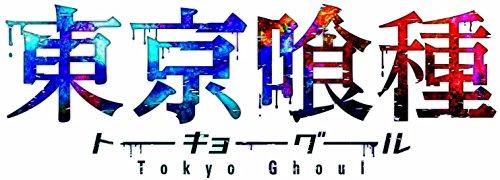 【Amazon.co.jp限定】東京喰種トーキョーグール Blu-ray BOX  初回生産限定(A4サイズブロマイド付)