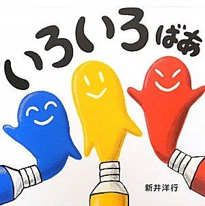 いろいろ ばあ [単行本] / 新井 洋行 (著); えほんの杜 (刊)