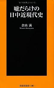 嘘だらけの日中近現代史 (扶桑社新書)