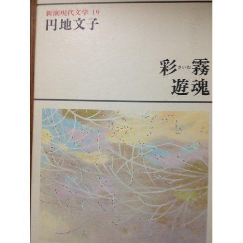 新潮現代文学 (19) 円地文子 彩霧,遊魂 他