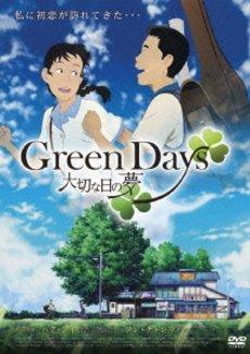 Green Days 大切な日の夢 [DVD]